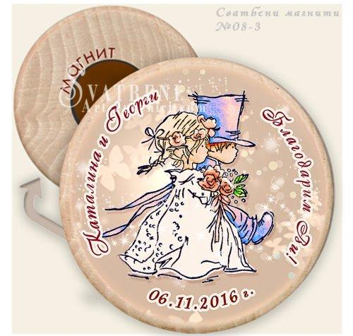 """Дизайн """"Младоженци Мини"""" :: Магнити от Дърво #08-3››191"""