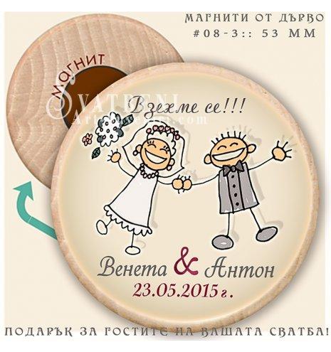 """""""Взехме се!"""" :: Сватбени Магнити от Дърво #08-3 (Кръгли дървени магнити 53 мм) АРТ™"""