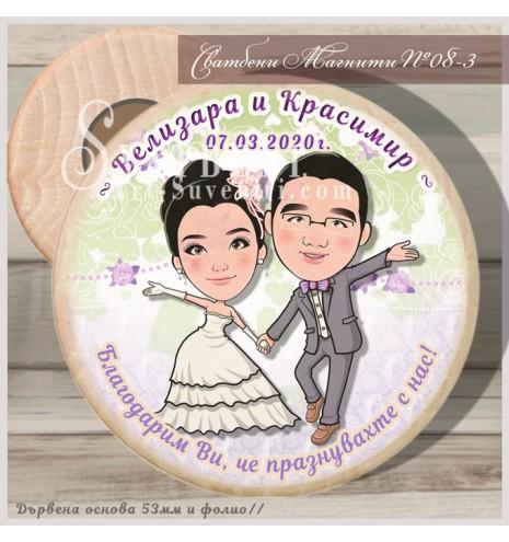 Младоженци Валера :: Сватбени Магнитчета от Дърво #08-3 (Кръгли дървени магнити 53 мм) АРТ™