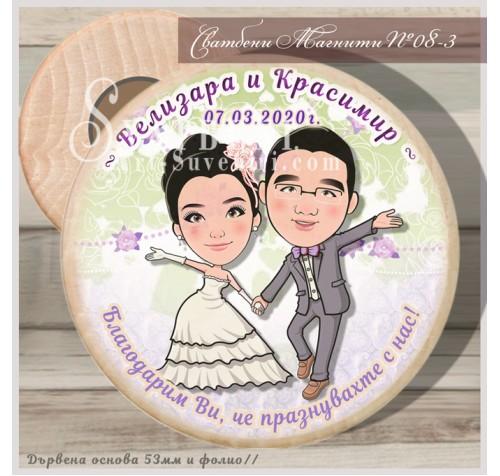 Младоженци Валера :: Сватбени Магнитчета от Дърво #08-3››121