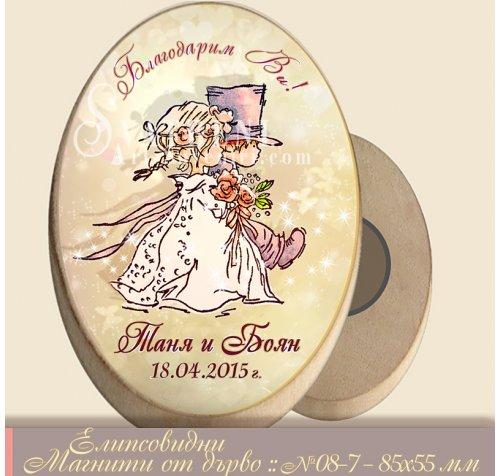 Младоженци Фолклори :: Елипсовидни магнити от дърво #08-7››390