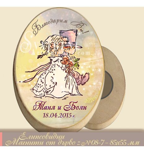 Младоженци Фолклори :: Елипсовидни магнити от дърво #08-7 (Елипси от дърво :: Два размера) АРТ™