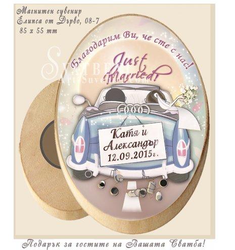 """""""Младоженци Just Married""""#2 :: Елипсовидни магнити от дърво #08-7 (Елипси от дърво :: Два размера) АРТ™"""