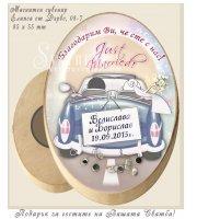 """""""Младоженци Just Married""""#2 :: Елипсовидни магнити от дърво #08-7"""