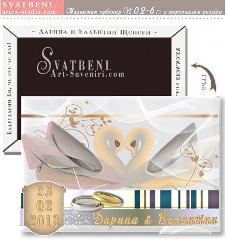 Изящни Лебеди:: Подаръчета за гостите, магнити #02-6 (Магнити със скосени страни) АРТ™