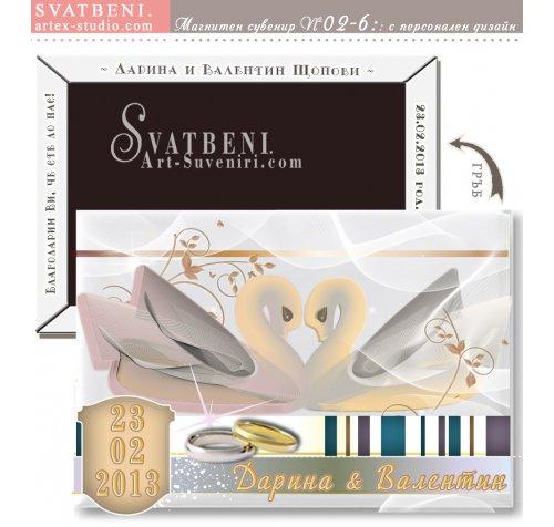 Изящни Лебеди:: Подаръчета за гостите, магнити #02-6››124