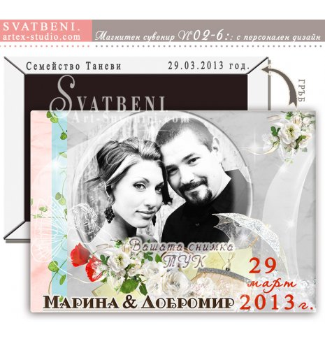 Дизайн Кари и Тузара :: Подаръци за гостите, сватбени магнити #02-6 (Магнити със скосени страни) АРТ™