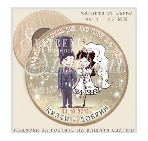 """Дизайн """"Младоженци Туни за Снимка"""" :: Сватбени Магнити #08-3››96"""