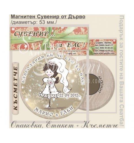 """Дизайн """"Младоженци Туни за Снимка"""" :: Сватбени Магнити #08-3 (Кръгли дървени магнити 53 мм) АРТ™"""