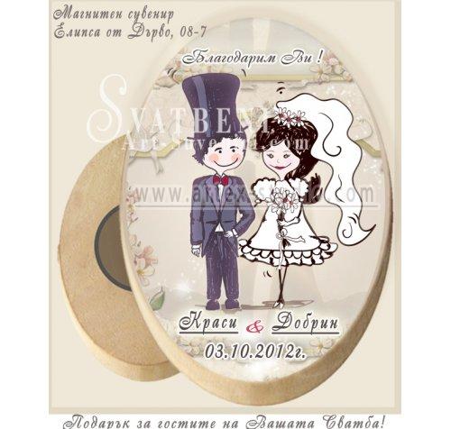 """Дизайн """"Младоженци Туни за Снимка"""" :: Дървени магнити #08-7››92"""