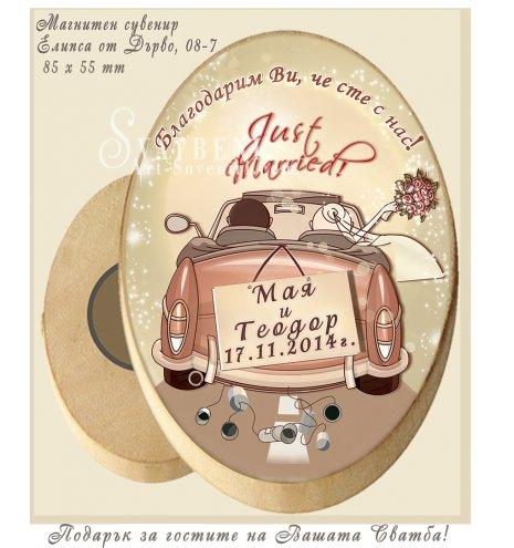 """""""Младоженци Just Married"""" :: Елипсовидни магнити от дърво #08-7 (Елипси от дърво :: Два размера) АРТ™"""