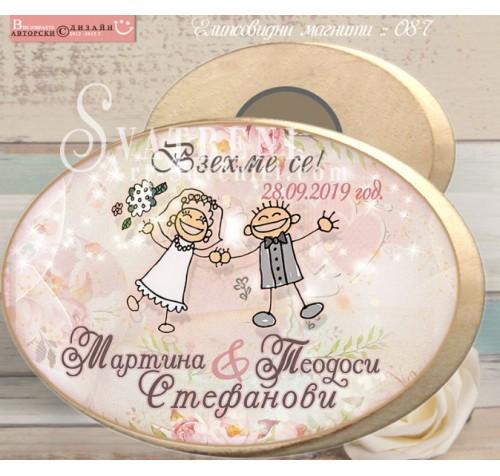"""""""Веселите Младоженци"""" :: Подаръчета за гостите, магнити от дърво #08-7››1025"""