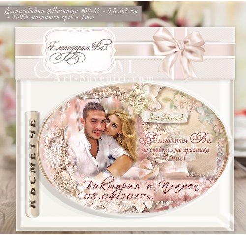 """Дизайн """"Just Married"""" :: Сватбени магнити #09-3››104"""