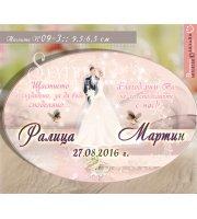 Младоженци Файн #2 и Послание :: Сватбени магнити №09-3