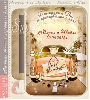 Магнити - Сватбен Дизайн Bon Voyage :: Подарък за гостите на Сватбата #09-55