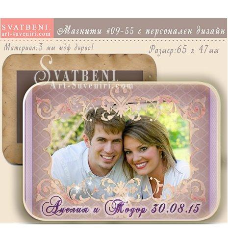 """Сватбени Магнити """"Виктория"""" в Цветове по Избор #09-55 (Правоъгълни МДФ :: 66x47) АРТ™"""