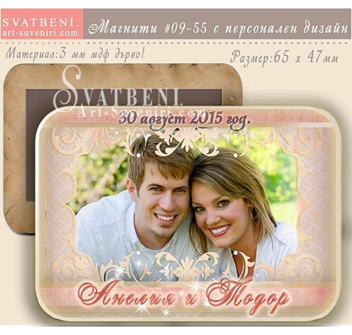 """Сватбени Магнити """"Виктория"""" в Цветове по Избор #09-55››433"""