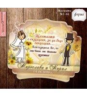 """Магнити с Тема """"Слънчогледи"""" и Послание  :: Сватбени Подаръци №1-66"""