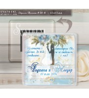 "Младоженци ""Blush"" в синя тема по избор | Плексигласови Магнити №18-4"