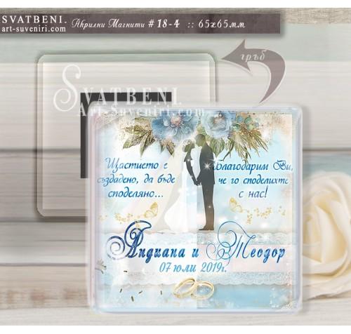 "Младоженци ""Blush"" в синя тема по избор | Плексигласови Магнити №18-4››981"