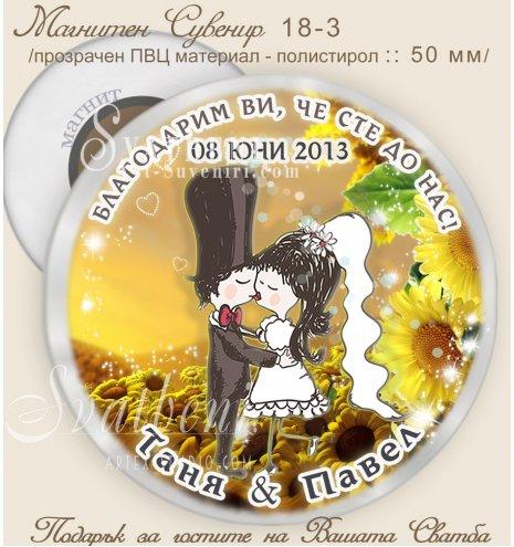 Младоженци Туни Целувка, тема - слънчогледи :: Сватбени Магнитчета #18-3 (Кръгли :: 50 мм.) АРТ™