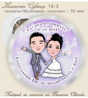 Младоженци Валера :: Сватбени магнити #18-3