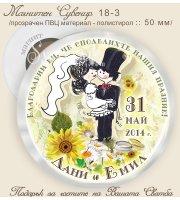 Младоженци Туни Целувка, тема - слънчогледи :: Сватбени Магнитчета #18-3
