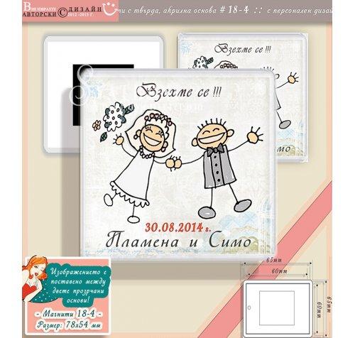 Веселите Младоженци! :: Магнити с твърда, акрилна основа #18-4››321