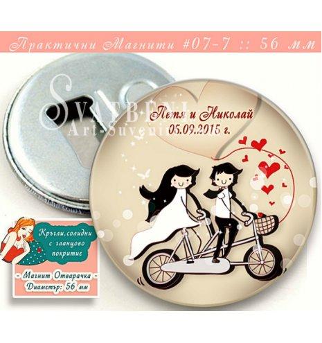 Младоженци с Колело :: Сватбени Магнит Отварачки #07-7 (Магнитче отварачки :: 56мм) АРТ™