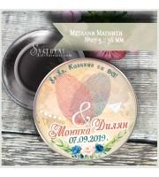 """Сватбени подаръци за гостите """"LoveFingers"""" :: Метални или Дървени кръгли Магнити №08-x"""