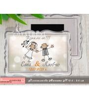 Взехме Се!!! :: Сватбени магнитчета #18-3
