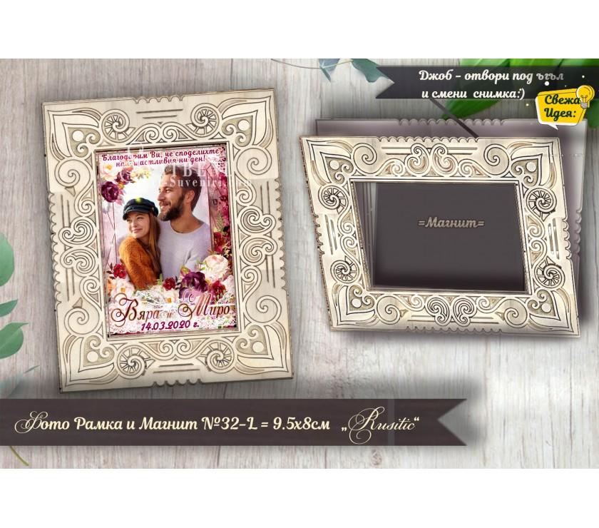 """Магнити със снимка в Рустик Рамка и Дизайн """"Марсала"""" :: Лазерно изрязани Подаръци #32-L"""