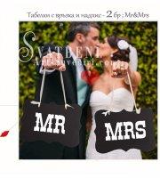 Комплект от 2 бр Големи Табелки Mr.+Mrs с Панделка