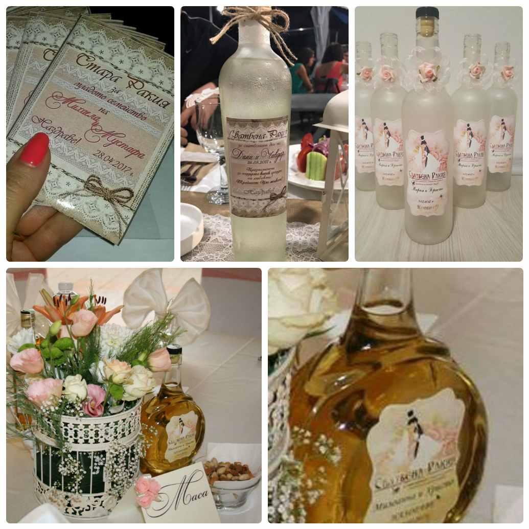 Етикети за сватбени бутилки
