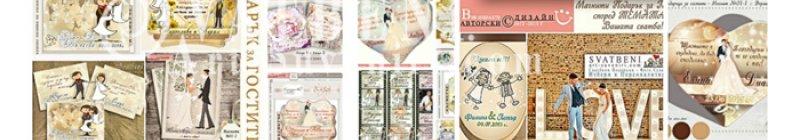 Картинки и Карикатури вместо Булка и Младоженец