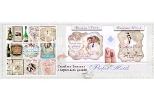 Сватбени Етикети за Бутилки | Етикет за Сватбена Ракия и Вино