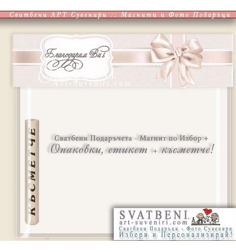 Вълнообразни Магнити в Цветове по избор и Акцент върху Снимката :: Сватбени Подаръци №01-4V (Гъвкава магнитна лента) АРТ™