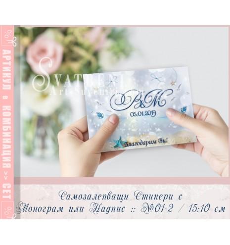 Морска сватбена тема, Покани Магнити Етикети и Аксесоари за сватбата