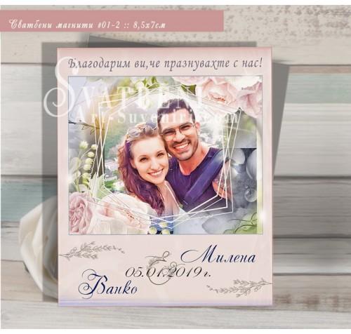 """Магнити с дизайн """"Призмата на любовта"""" :: Подаръци за гостите #01-2››884"""