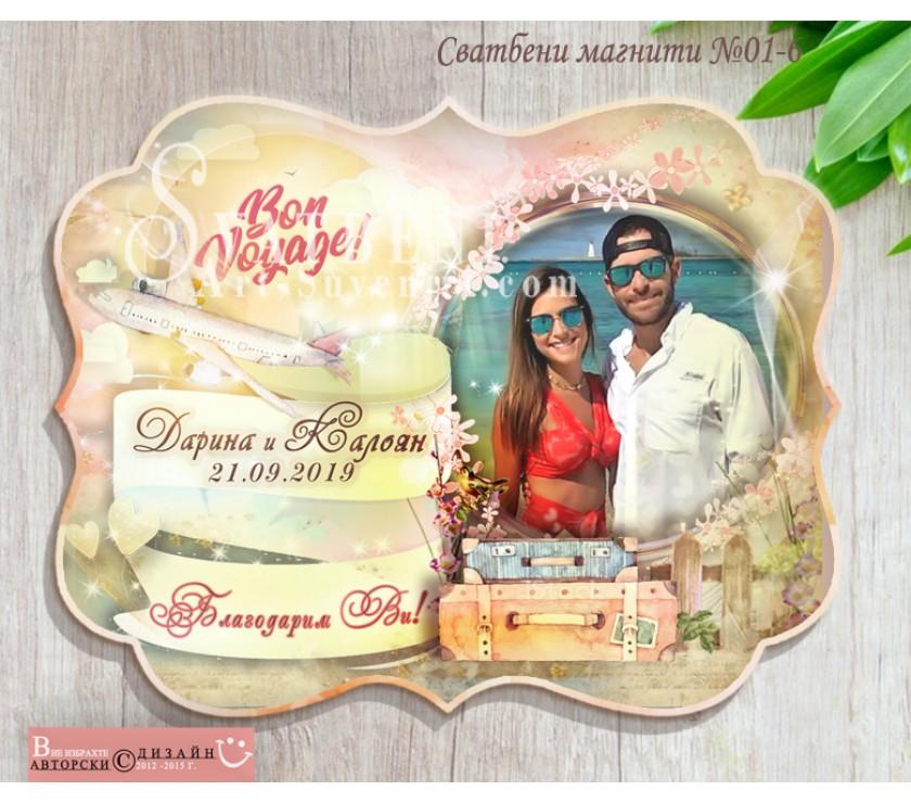 """Магнити със Снимка и Дизайн """"Bon Voyage""""   Сватбени Магнити №01-6"""