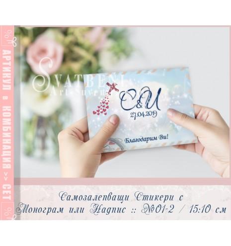 Сватбена тема Пътуване, Покани Магнити Етикети и Аксесоари за сватбата