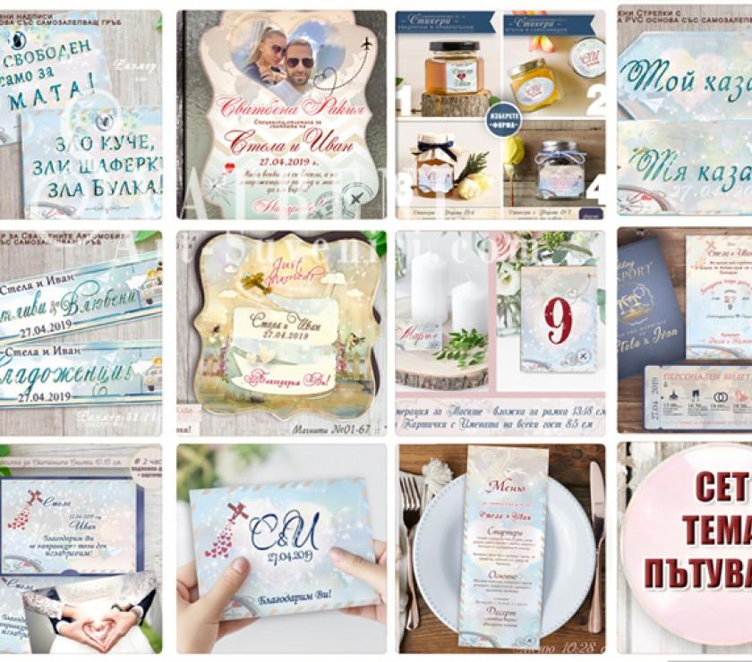 """Сватбена тема """"Пътуване"""" :: Сет артикули в комбинация в един дизайн"""