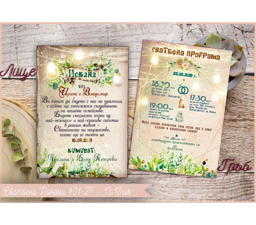 Покана за Сватба в Горска Тема и Рустик Мотиви №01-4L