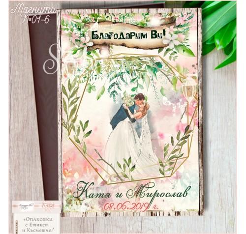 """Сватбени магнити с романтична тема """"Градинска Сватба"""" №01-2››939"""