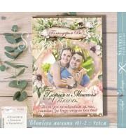 Магнити със Снимка и Градинска Сватбена Тема :: Подаръци за гостите №01-2
