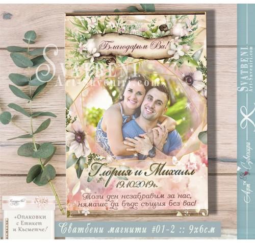 Магнити със Снимка и Градинска Сватбена Тема :: Подаръци за гостите №01-2››940