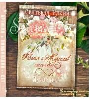 """Етикети за Сватбени Бутилки с Дизайн """"KissArt"""" и Винтидж мотиви №01-7"""