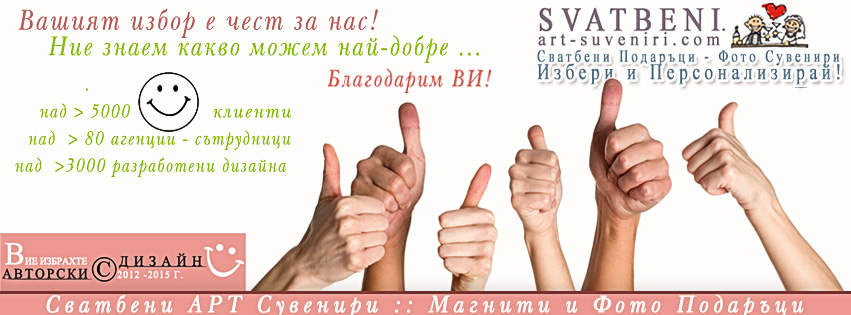 Арт Сувенири - Екип