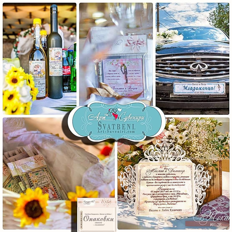 Сватбени арт подаръци за гостите, магнити за хладилник, покани, етикети