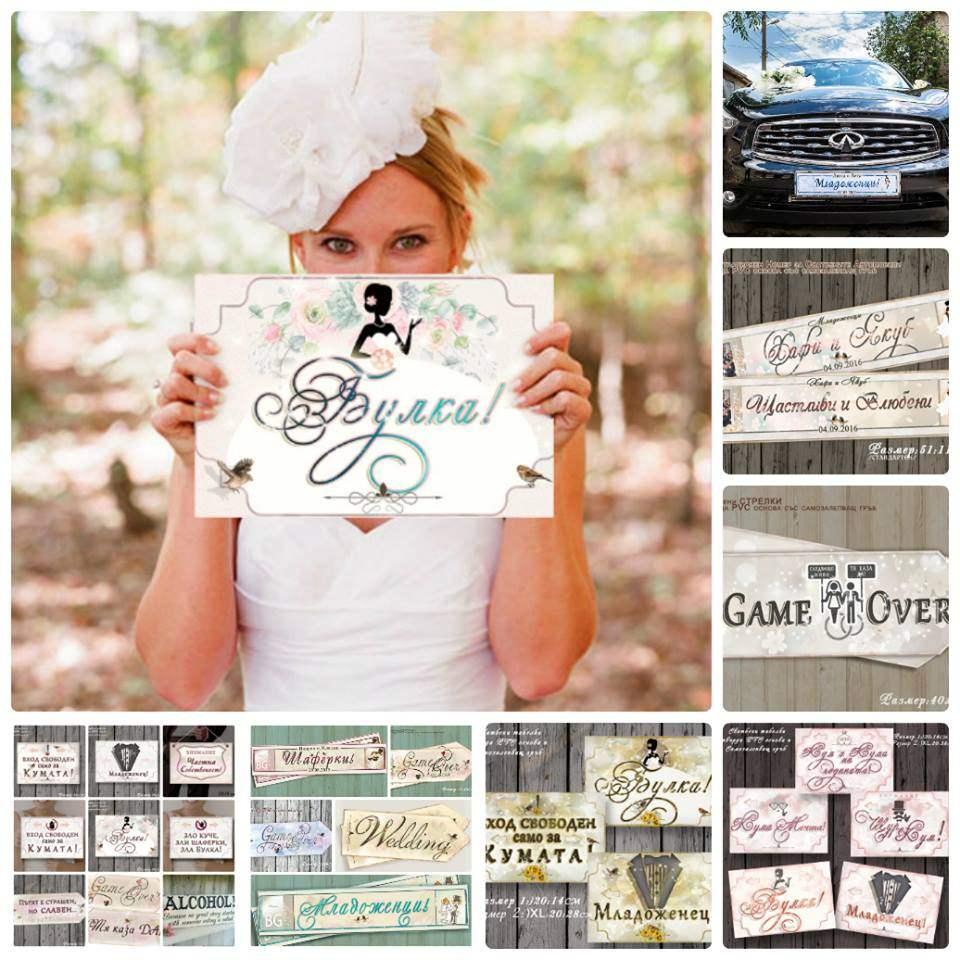 Табеелки с надписи Номер Младоженци, рамки, MR&Mrs
